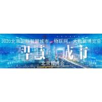 智慧工地展智慧工地装备2020中国(北京)国际智慧工地装