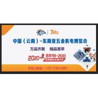 2020中国(云南)-东南亚五金机电博览会-云南五金机电展