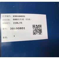 BASF冷却液G65 GLYSANTIN G65防冻液