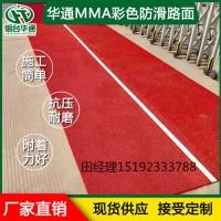 华通彩色防滑路面高能防滑为路面添姿加彩