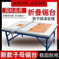 石膏板切割器,石膏板升降机,木工切割桌
