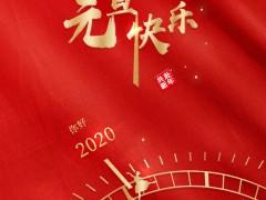 微闪推巴巴喜迎2020新年,元旦放假3天