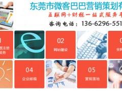 热烈庆祝东莞市微客巴巴营销策划有限公司官网站上线运营。