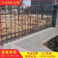 专业厂家铝艺围墙护栏 别墅院子围墙护栏 别墅铁护栏