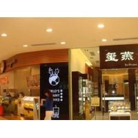 2020上海国际燕窝产品展览会(2020燕博会)