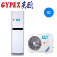 英鹏防爆柜式空调  重庆实验室防爆空调  多型号可选