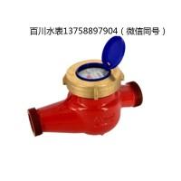 DN40热水水表 厂家直销