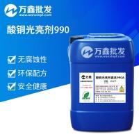 厂家批发电镀专用高填平酸性镀铜光亮剂酸铜添加剂德系990