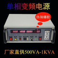 500VA单相变频电源   HXL-500W变频电源