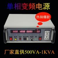 1KW深圳变频电源   HXL-1101单相变频电源