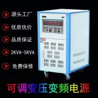 2KW深圳变频电源厂家    HXL-1102单相变频电源