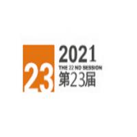 第23届中国工博会暨管道材料展览会
