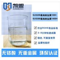 不锈钢防锈环保钝化液