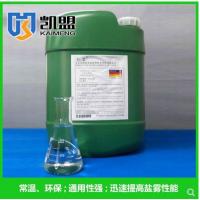 环保免洗铜材防锈剂(MS0424)