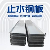 钢板止水带生产厂家 止水钢板报价 钢板止水300价格