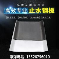 钢板止水带生产厂家 施工缝钢板止水价格  镀锌止水钢板报价