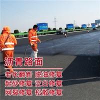 硅沥青路面修复剂让老旧路面重获新颜