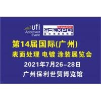 2021广州国际表面处理 电镀 涂装展览会将在7月26日开幕