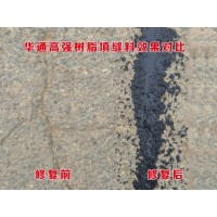 沥青路面裂缝树脂填缝料单组分复合树脂冷补液体灌缝料