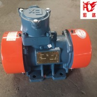 新乡宏达防尘防爆振动电机/YBZH125-5-6防爆振动电机