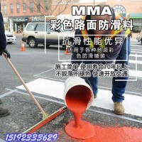 陕西宝鸡MMA彩色路面防滑料路面翻新改色防滑一体完成