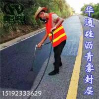 安徽黄山硅沥青路面修复剂复原老化沥青